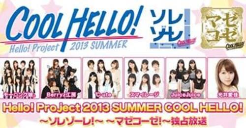 """""""Hello!Project 2013 Summer Cool Hello! -SoreZore and MazeKoze-"""" sur NicoNico.Com"""