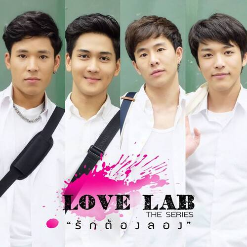 Love lap Bl Thai en 2018