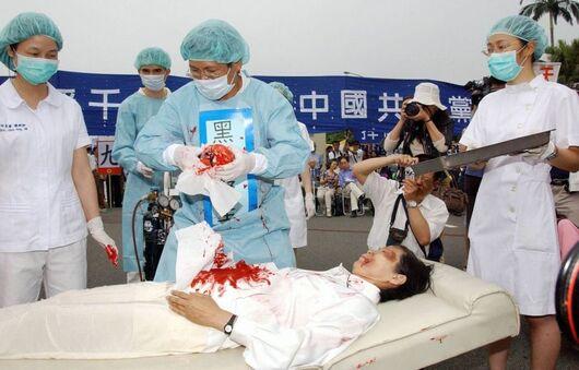 Chine – Organe - 1