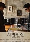 The Spring In My Life 6,5/10 : Un court métrage de 20 minutes sympathique mais extrêmement triste. Il raconte l'histoire d'un couple gay qui n'a pu s'épanouir à cause des commérages et des tabous de la société.