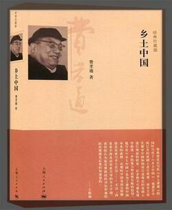 "Fei Xiaotong : ""La Chine rustique"""