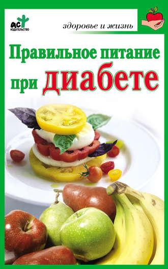 Настольная книга диабетика милюкова скачать