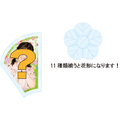 "Goodies pour le FC event ""~Camellia Fights! vol.7 Camellia Party e Youkoso!~"""