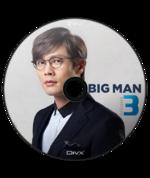 Big Man / 빅맨