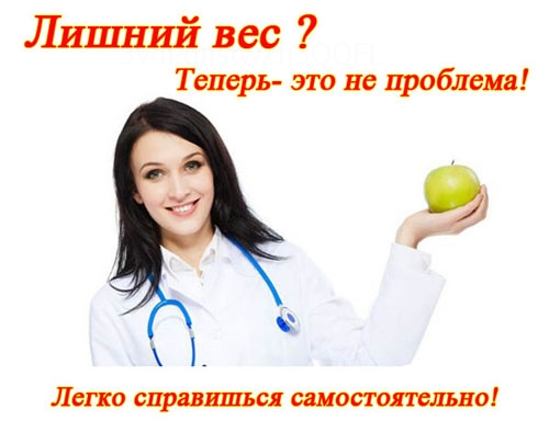 Я похудела на 20 ru за месяц