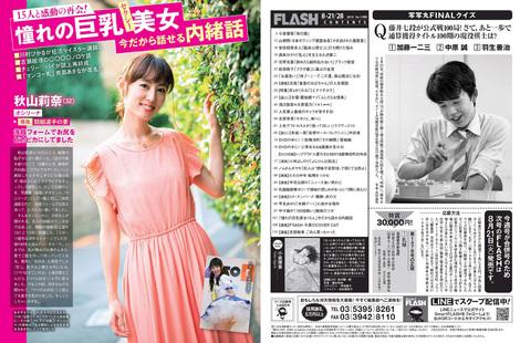 Magazine : ( [Flash] - |21-28/08/2018| )