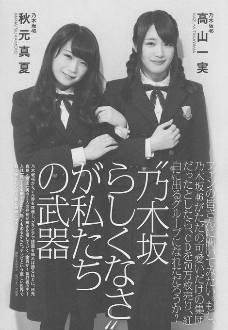 Magazine : ( [BRODY] - 2016.04 / vol.04 - Nogizaka46, Mai Shiraishi, Sayuri Matsumura & Asuka Saito )