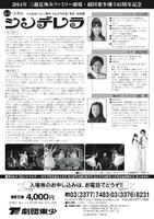 Makoto Ogawa Cinderella