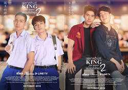 I Am Your King 2