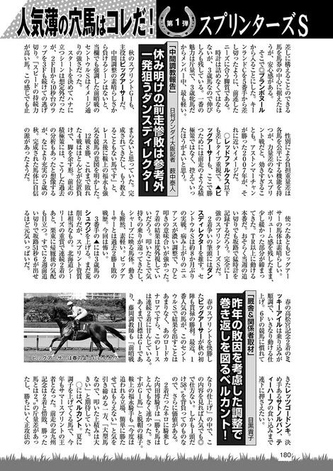Magazine : ( [Weekly Taishu] - 10/10/2016 )