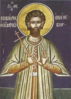 Saint Nicolas de Metsovo († 1617)