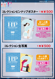 Goodies de la tournée Hello! Project 20th Anniversary!! Hello! Project 2018 WINTER ~PERFECT SCORE~ ~FULL SCORE~