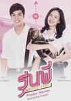 Senior secret love 7/10 : En soi, ce drama présente zéro scénario avec cette histoire de club de chien sans queue ni tête. Mais on s'attache rapidement aux personnages, à nos deux duos qui vont petit à petit tomber amoureux.