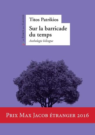 Titos Patrikios, prix Max Jacob 2016 (Littérature étrangère)