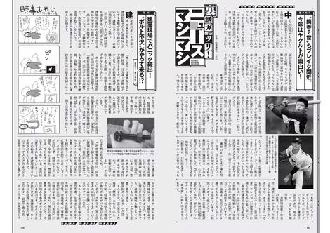 Magazine : ( [Weekly Playboy] - 2019 / n°11 )
