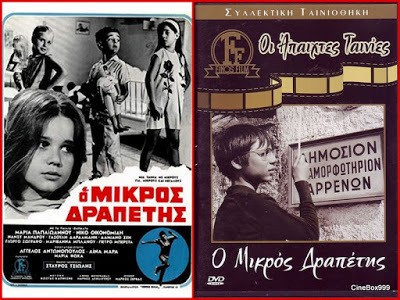Ο μικρός δραπέτης / O mikros drapetis / The Runaway Kid. 1969.