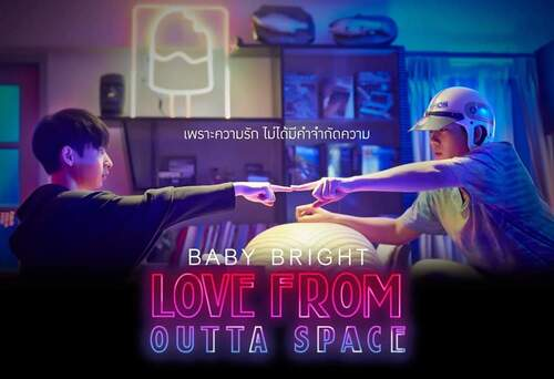My Baby Bright 3 - Love from Outta Space