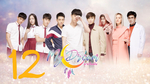 My Dream The Series Ep. 12