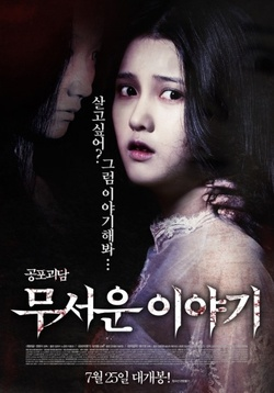 Horror Stories - (K-Film)