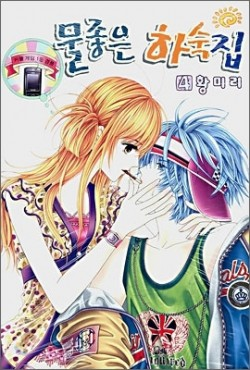 Couverture de Boarding House of Hunks, Tome 4