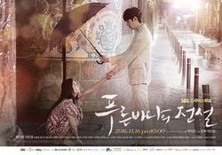 1 / The Legend of the Blue Sea (K Drama 2016/2017)