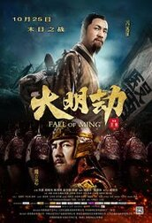 Fall of Ming (C-Movie)