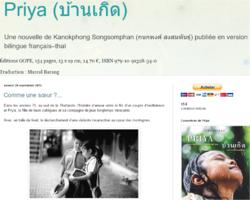 Priya (บ้านเกิด) de Kanokphong Songsomphan (กนกพงศ์ สงสมพันธุ์)