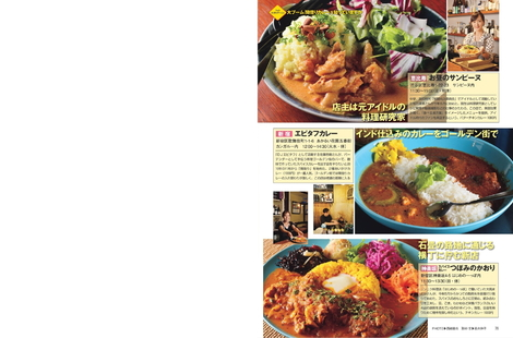 Magazine : ( [dマガジン - FRIDAY] - 11/10/2019 )