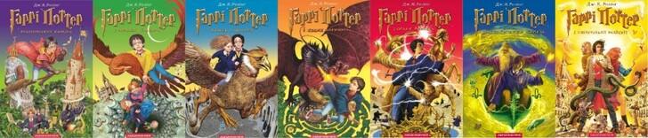 Harry Potter Couverture livre 10 5 Ukraine  900x194 Les couvertures des livres Harry Potter par pays