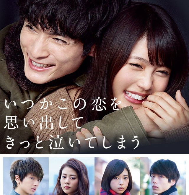Love That Makes Me Cry (Drama japonais)