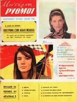 COVERS 1967 : 70 Unes !