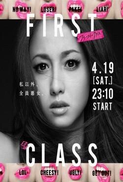 First Class S1