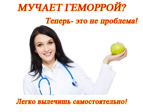 Лекарство геморрой у мужчин