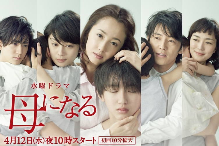 File:My Son (Japanese Drama)-p1.jpg
