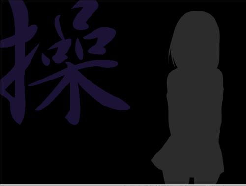操 - Misao (Jeu doujin d'horreur)