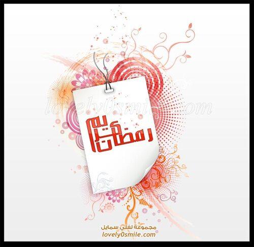 بطاقات رمضانية