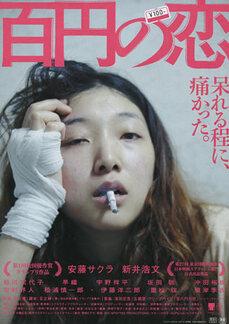 Top 10 des meilleurs films au Japon