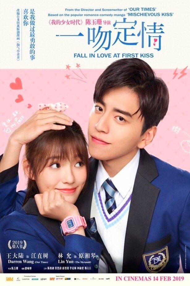 Mon avis sur Fall In Love At The First Kiss (film chinois)
