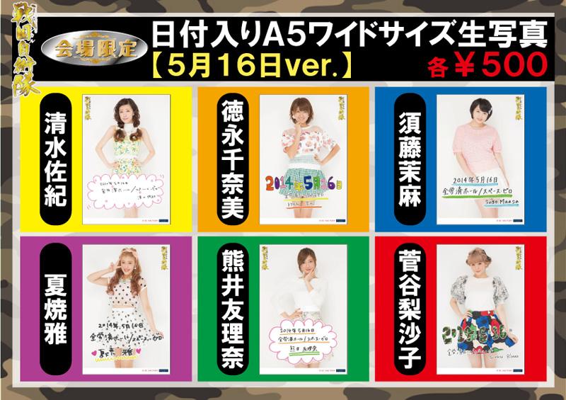 Goodies pour la comédie musicale des Berryz Kobo-Part 2