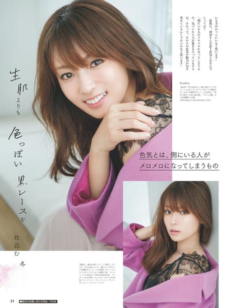 Magazine : ( [With] - 2020.01 / Kyoko Fukada & Alice Hirose )