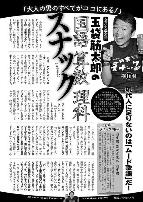Magazine : ( [Weekly Taishu] - 05/06/2017 )