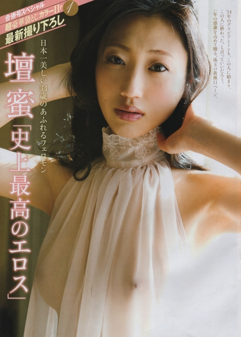 Magazine : ( [FRIDAY] - 09-16/01/2015 - Mitsu Dan )