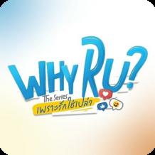Why R U ?