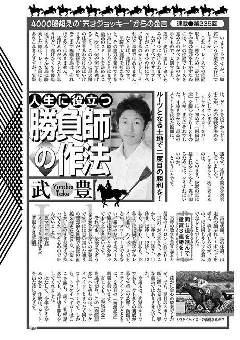 Magazine : ( [Weekly Taishu] - 24/07/2017 )