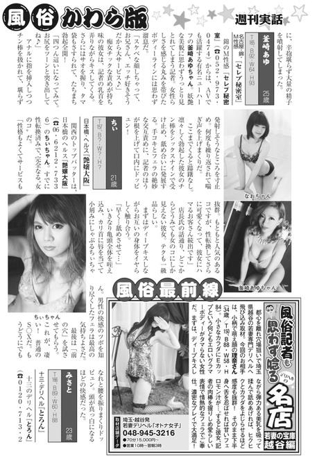 Magazine : ( [Weekly Jitsuwa] - 08/06/2017 )