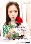 Sakura Oda 小田さくら Morning Musume モーニング娘。LILIUM -Lilium Shoujo Junketsu Kageki- LILIUM-リリウム 少女純潔歌劇-