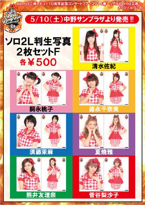 Goodies ~ Berryz Kobo Debut 10th Anniversary Concert Tour 2014 Haru ~Real Berryz Kobo~  PART 3