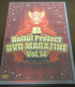 Hello! Project DVD Magazine Vol.14