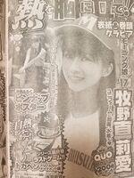 Un second photobook pour Makino Maria + apprarition magazine