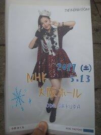 Concert du 13 mai 2017 au NHK Osaka Hall